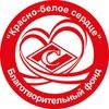 "Фонд ""Красно-белое сердце"" [«Спартак» Москва]"