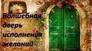 Волшебная дверь исполнения желаний