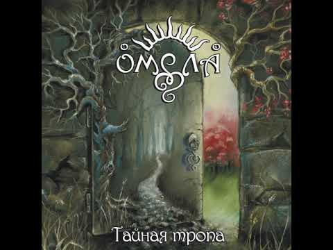 MetalRus.ru (Folk Rock / Metal). ОМЕЛА — «Тайная тропа» (2019) [Full Album]