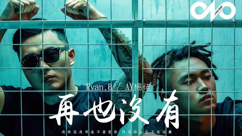 12 【HD】Ryan B AY楊佬叁 再也沒有 歌詞字幕完整高清音質 Ryan B AY Yang Lao San Never again