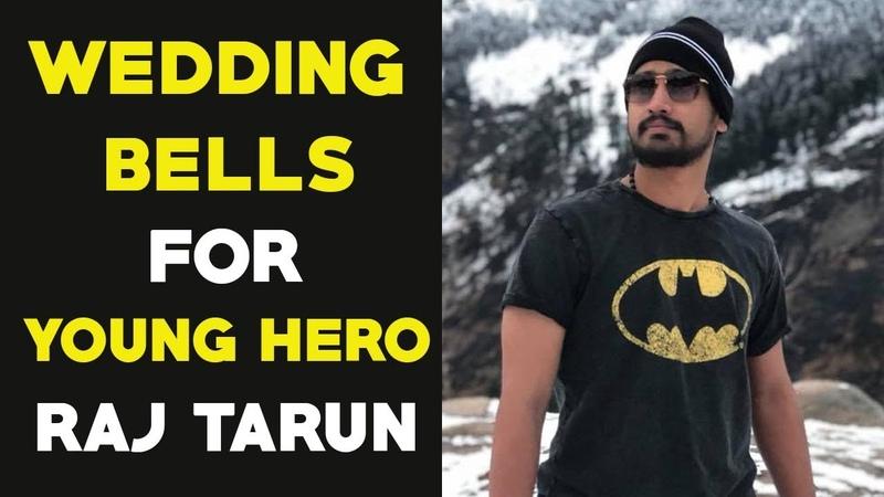 Hero Raj tarun to marry his girlfriend shortly | Raj tarun wedding news | Gup Chup Masthi