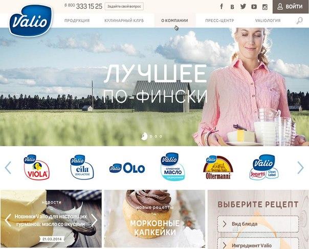 Всем друзьям Valio посвящаем: обновленный сайт!