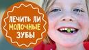 Лечить ли ребенку молочные зубы