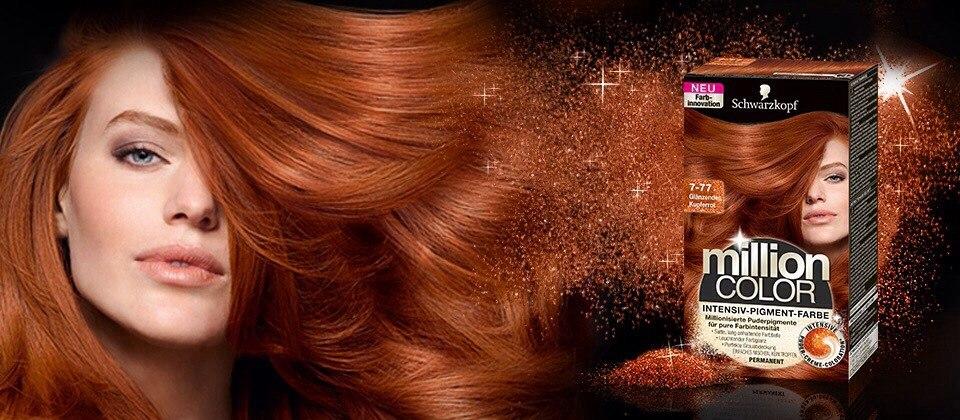 Тёмно рыжая краска для волос