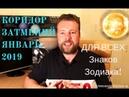 Гороскопы в КОРИДОР ЗАТМЕНИЙ ЯНВАРЬ 2019 для ВСЕХ Знаков Зодиака!
