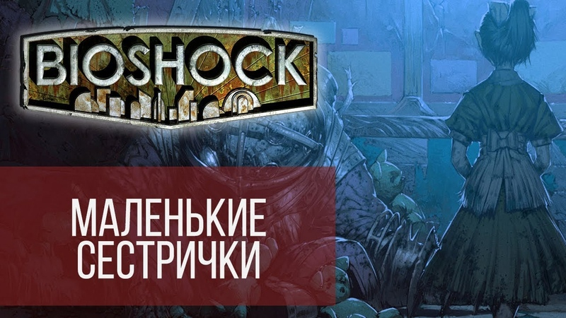 Фонтейн, я иду за тобой! = Стрим по Bioshock 5 = 201018 (ФИНАЛ)