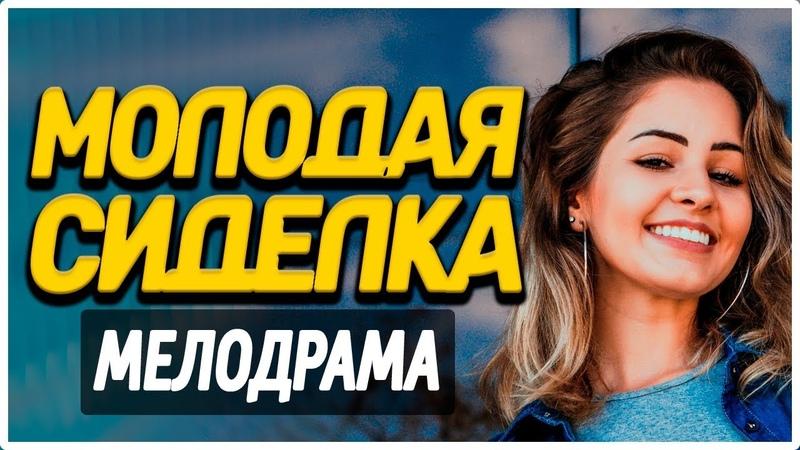ФИЛЬМ 2019 про семейную драму МОЛОДАЯ СИДЕЛКА Русские мелодрамы 2019 новинки HD