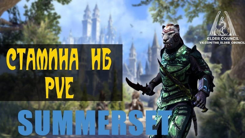 TESO: Стамина Найтблейд билд PVE Summerset (Stam NB)