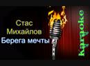 Стас Михайлов - Берега мечты ( караоке )