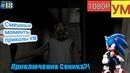 Granny - Смешные моменты приколы 18 - Приключения Соника! - 1080Р-60FPS