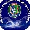 Федерация плавания и водного поло Югры