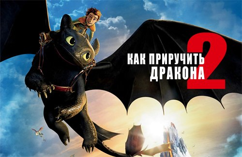Скачать  Как приручить дракона 2 для android