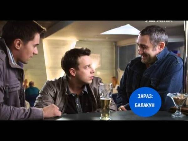 Балабол 16 серия из 16 2013