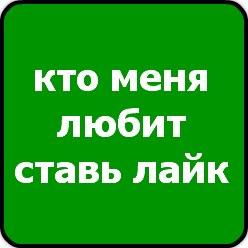 Киригами, картинка с надписью кто меня любит ставь лайк
