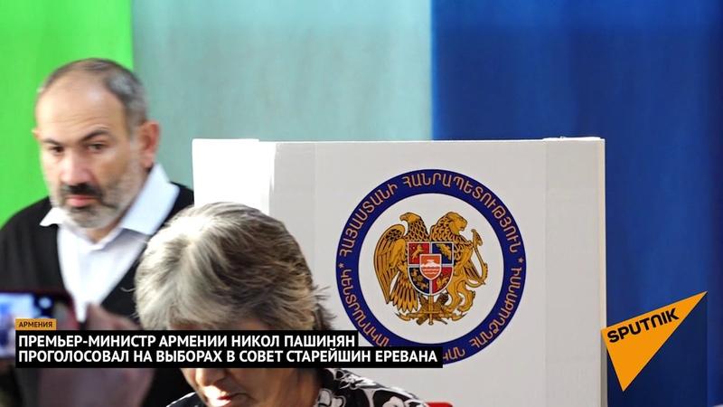 Премьер-министр Армении Никол Пашинян проголосовал на выборах в Совет старейшин Еревана