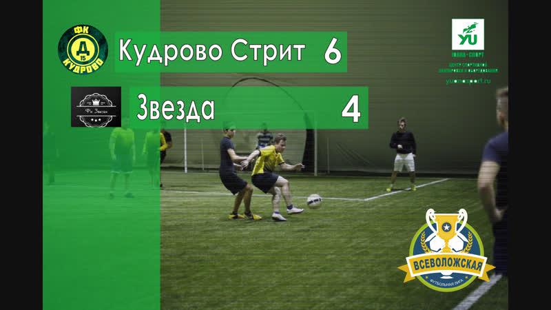 5 Тур Первая Лига Кудрово Стрит-Звезда