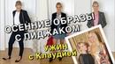 ОСЕННИЕ ОБРАЗЫ С ПИДЖАКОМ - УЖИН С КЛАУДИЕЙ ШИФФЕР
