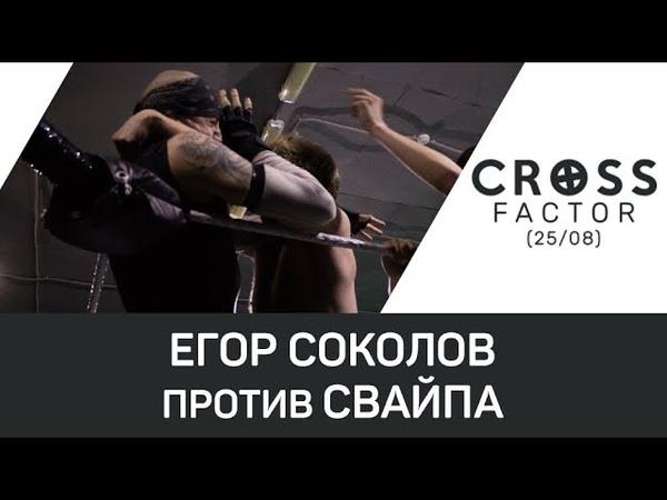 NSW Cross Factor (25/08): Егор Соколов против Свайпа