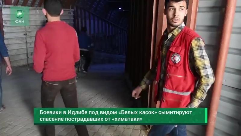 Боевики готовят имитацию химической атаки в Сирии 25 августа День СОБЫТИЯ ДНЯ ФАН-ТВ