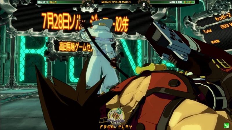 高田馬場ミカド GGXrd Rev2 Ver.2.10 7/28(土) Special Match おみと(JO) VS もっちー(SO)