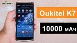 Oukitel K7 - 10000 мАч, кожа и цена до $170. ОБЗОР