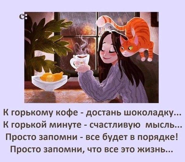Приглашаем на кофе тайм... - Страница 10 Js_Y-rVRf2Y