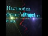 Настройка фрапс'а(Fraps) от и до.
