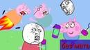 Приколы про свинку Пеппу без мата я ржал 2 часа