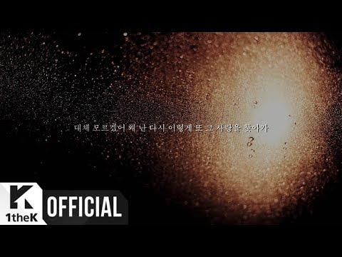 [Teaser] YUJU(유주) (GFRIEND(여자친구)) _ Love Rain (Feat. SURAN(수란)) (Lyric Video)