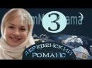 Деревенский романс 3 серия Фильм Сериал Мелодрама