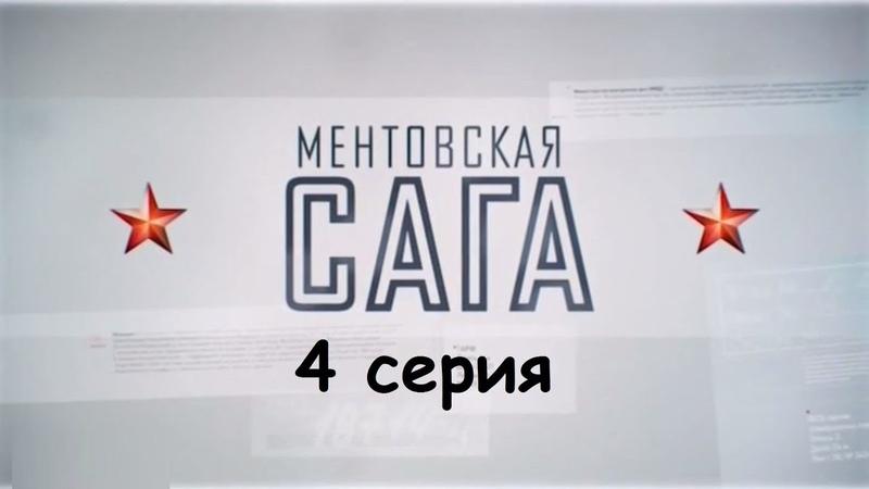 Ментовская сага 4 серия ( Боевик, криминал ) от 04.08.2018 Премьера