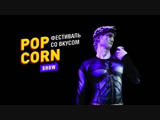 Разговоры о popcorn'e