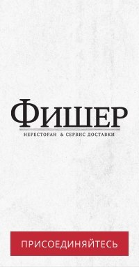 Оператор Фишер