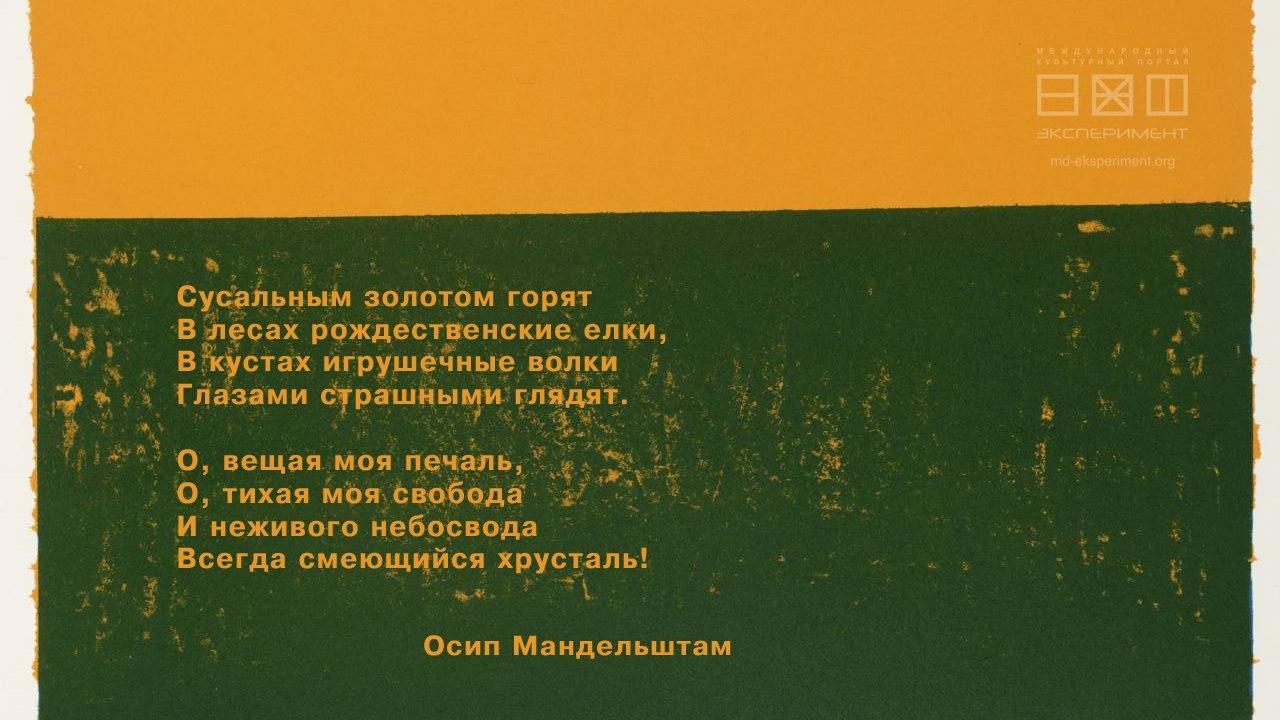 Осип Мандельштам. Сусальным золотом горят