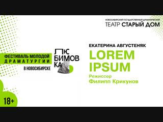 Lorem Ipsum | «Любимовка» в «Старом доме»