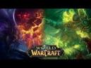 Играю в World of Warcraft Sirus | ПРОХОЖУ МИССИЮ: НАСЛЕДИЕ