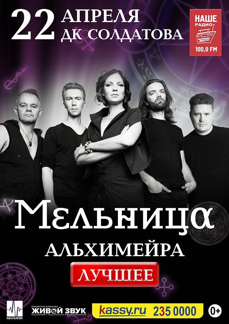 Афиша Челябинск 22/04 / Мельница / Пермь / ДК Солдатова