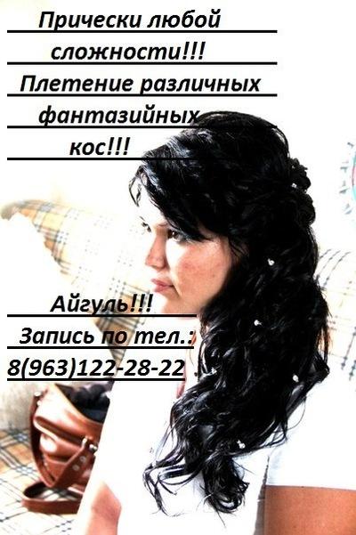 Айгуль Иршатовна, 18 января , Набережные Челны, id219093611