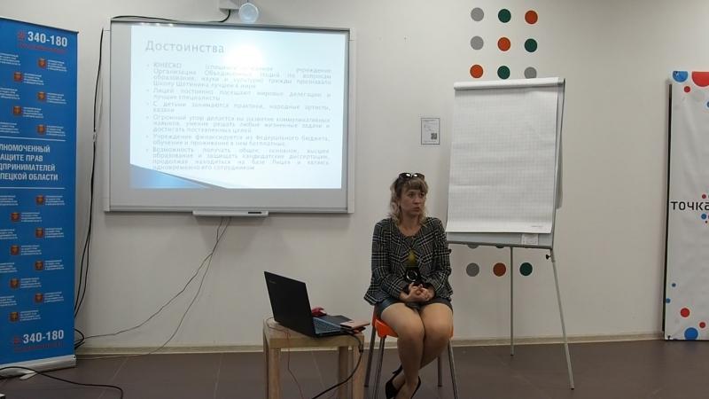Встреча, посвященная образованию в лицее М. П. Щетинина. Часть 5