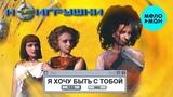 Неигрушки - Я хочу быть с тобой (Альбом 1999)