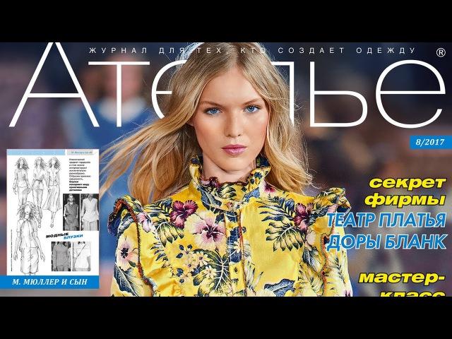«Ателье» № 08/2017 (август). Видеообзор листаем журнал «М. Мюллер и сын» modanews.ru/node/75604