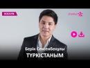 Берік Сексенбекұлы Түркістаным Zhuldyz Аудио