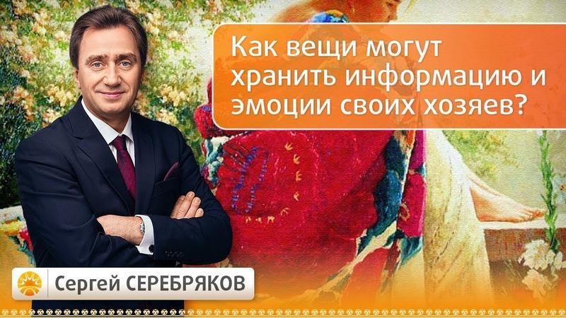 Как вещи могут хранить информацию и эмоции своих хозяев Эвент Сергея Серебрякова