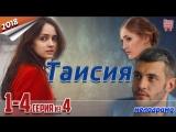 Таисия / 2018 (мелодрама). 1-4 серия из 4