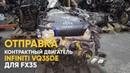 Контрактный двигатель Инфинити VQ35DE на FX35 отправка