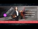 YOUTUBER ❯ Новый сервис раскрутки и продвижения YouTube каналов ❯ Обзор   регистрация