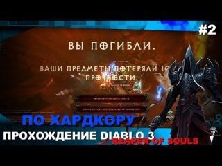 Прохождение Diablo 3: Reaper of Souls #2 - По хардкору
