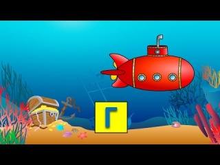 Мультик про подводную лодку и буквы. Учимся читать склад ГЯ.