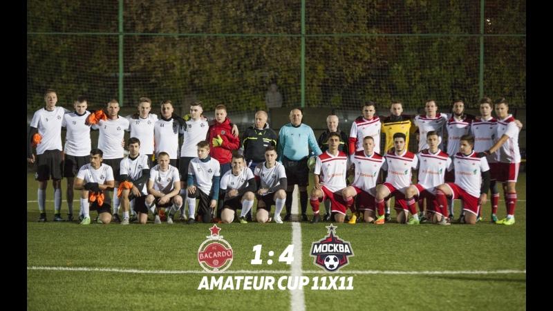 ФК Бакардо - ФК Москва   10 тур   Amateur League Cup 11x11
