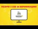 Kassa Единый Обмен Валют 3$ за верификацию